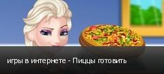 игры в интернете - Пиццы готовить