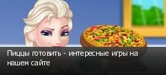 Пиццы готовить - интересные игры на нашем сайте