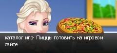каталог игр- Пиццы готовить на игровом сайте