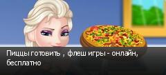 Пиццы готовить , флеш игры - онлайн, бесплатно
