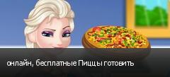 онлайн, бесплатные Пиццы готовить