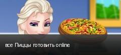все Пиццы готовить online