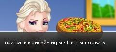 поиграть в онлайн игры - Пиццы готовить