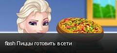 flash Пиццы готовить в сети