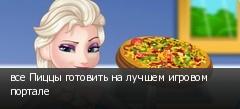 все Пиццы готовить на лучшем игровом портале