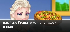 новейшие Пиццы готовить на нашем портале