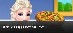 любые Пиццы готовить тут
