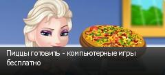 Пиццы готовить - компьютерные игры бесплатно