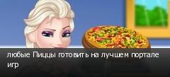любые Пиццы готовить на лучшем портале игр