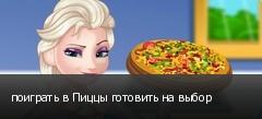 поиграть в Пиццы готовить на выбор
