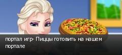 портал игр- Пиццы готовить на нашем портале