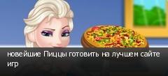 новейшие Пиццы готовить на лучшем сайте игр