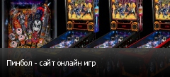 Пинбол - сайт онлайн игр