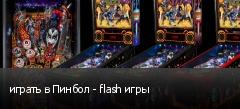 играть в Пинбол - flash игры