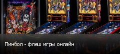 Пинбол - флеш игры онлайн