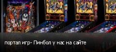 портал игр- Пинбол у нас на сайте