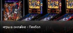 игры в онлайне - Пинбол