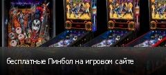 бесплатные Пинбол на игровом сайте