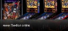 мини Пинбол online