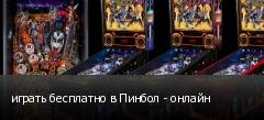 играть бесплатно в Пинбол - онлайн