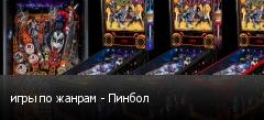 игры по жанрам - Пинбол