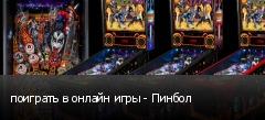 поиграть в онлайн игры - Пинбол