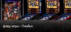 флэш-игры - Пинбол