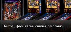 Пинбол , флеш игры - онлайн, бесплатно