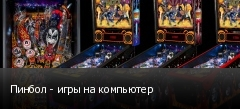 Пинбол - игры на компьютер