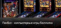 Пинбол - компьютерные игры бесплатно