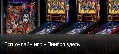 Топ онлайн игр - Пинбол здесь