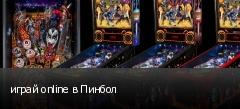 играй online в Пинбол