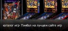 каталог игр- Пинбол на лучшем сайте игр