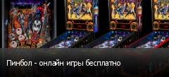 Пинбол - онлайн игры бесплатно