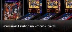 новейшие Пинбол на игровом сайте