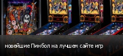 новейшие Пинбол на лучшем сайте игр