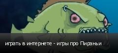 играть в интернете - игры про Пираньи