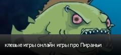 клевые игры онлайн игры про Пираньи