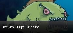 все игры Пираньи online