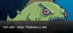 топ игр - игры Пираньи у нас