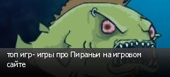 топ игр- игры про Пираньи на игровом сайте