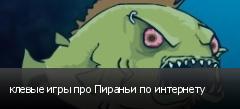 клевые игры про Пираньи по интернету