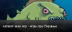 каталог всех игр - игры про Пираньи
