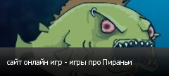 сайт онлайн игр - игры про Пираньи