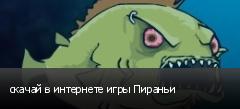 скачай в интернете игры Пираньи
