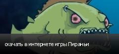 скачать в интернете игры Пираньи