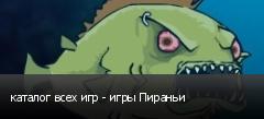 каталог всех игр - игры Пираньи