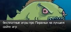 бесплатные игры про Пираньи на лучшем сайте игр