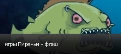 игры Пираньи - флэш