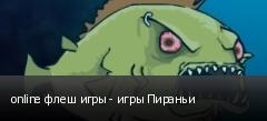 online флеш игры - игры Пираньи